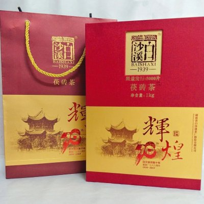 白沙溪辉煌78周年庆限量发行5000片(收藏佳品)