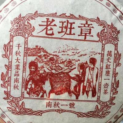 老班章普洱茶熟茶2003年陈年老树古树茶大树茶老普洱茶1饼357克包邮