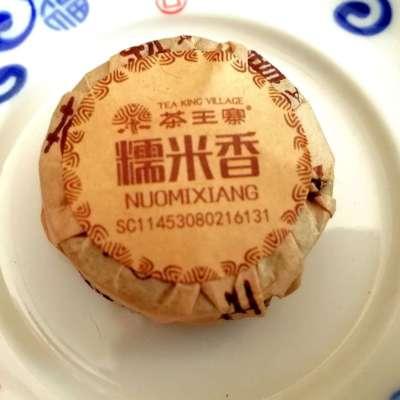 茶王寨糯米香老树古树普洱茶熟茶浓香牛皮纸糯香小玉饼2罐密封罐装1斤包邮