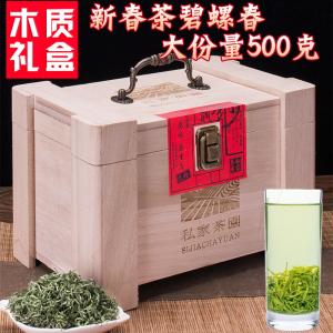 春茶绿茶新茶碧螺春茶叶绿茶碧螺春散装绿茶木质礼盒500克装
