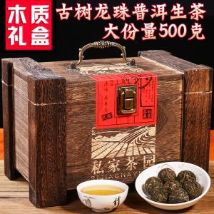 云南春茶品质普洱茶冰岛古树手工龙珠小沱茶生茶叶木质礼盒装500g