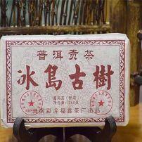 普洱熟茶  02年冰岛古树茶纯料古树茶老茶砖熟茶砖两块500克