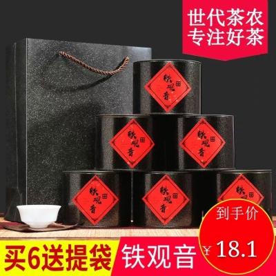 拍下18.1元 安溪铁观音 春茶新茶 茶叶 浓香型 乌龙茶 散装 罐装