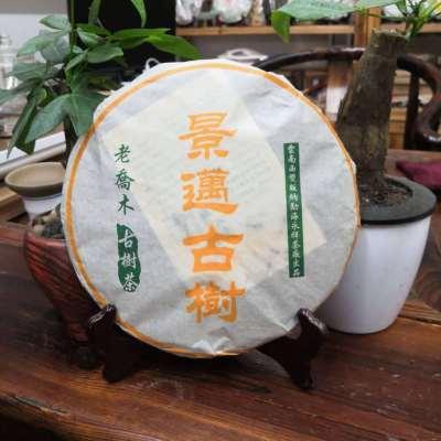 云南普洱茶景迈古树普洱生茶
