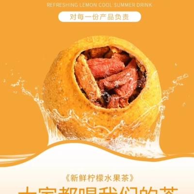 2罐80元柠檬水果茶桂圆龙眼肉杞子山楂新会陈皮花果茶250g罐装