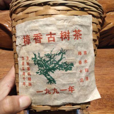 云南樟香普洱茶千年古树一九九一纯料古树普洱茶竹筐萝茶400克装
