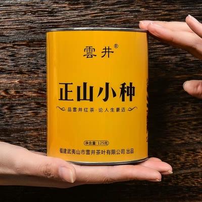 2019新春茶云井正山小种红茶特级正宗武夷山桐木关茶叶