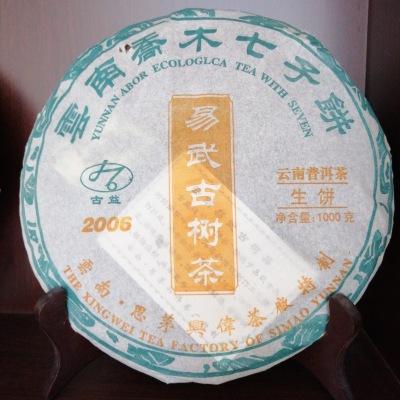 06年易武古树茶