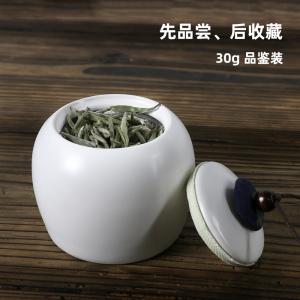 2019白毫银针试样30g陶瓷罐