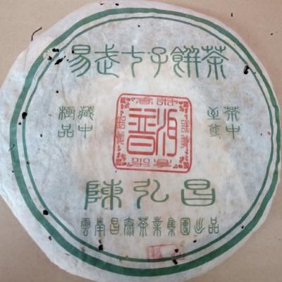 普洱茶 昌泰茶厂,陈弘昌2004年 易武古树茶 生茶七子饼茶400g