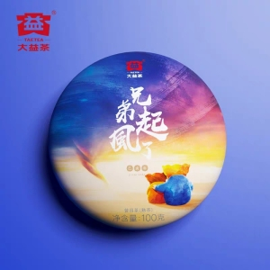 大益普洱茶兄弟起风了熟茶(1901)100g