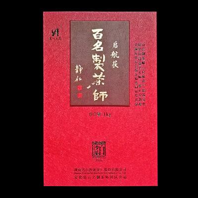 湖南安化黑茶百名制茶师白沙溪启航茯1000g金花茯砖