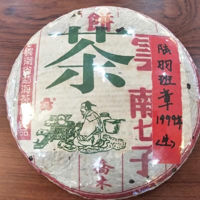 大益普洱茶陆羽班章1999年生茶,357g