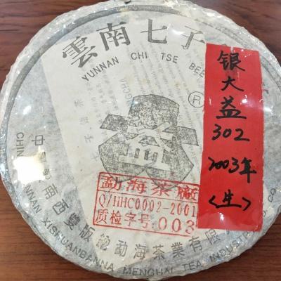 大益普洱生茶银大益2003年批次(302),357g大益云南七子饼