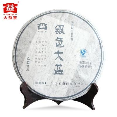 大益普洱茶银色大益2007年生茶批次701规格357g