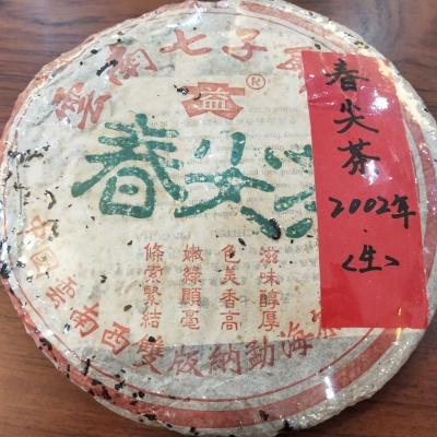大益普洱生茶春尖茶2002,357g大益云南七子饼
