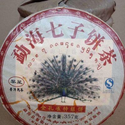 2010年云南普洱茶熟茶金孔雀勐海黎明星火七子饼茶,老熟茶