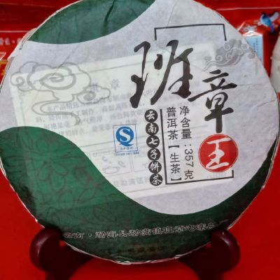 2008年班章古树班章王普洱茶生茶357g七子饼