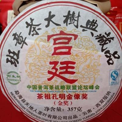 2007年云南勐海普洱茶熟茶天地人宫廷班章茶大树典藏品七子饼茶