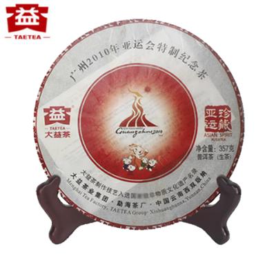 云南大益普洱茶生茶饼2010年珍藏亚运特制普洱生茶357g七子饼茶叶
