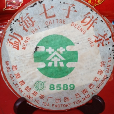 2006年云南普洱茶郎河8589生茶七子饼357克老生茶 ꄪ