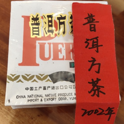 大益普洱茶方茶2002年生茶,规格100g