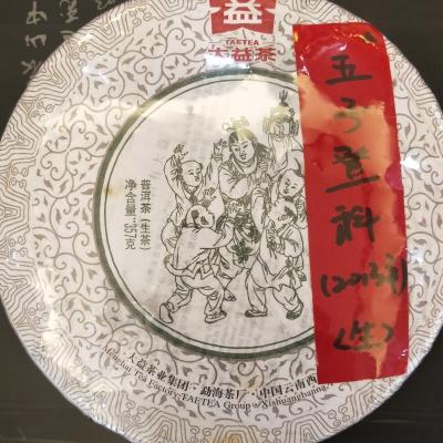 大益普洱茶2013年 五子登科生茶规格357g