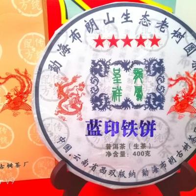 老树茶蓝印铁饼17年勐海布朗山生态老树圆茶普洱茶生茶1饼357克包邮