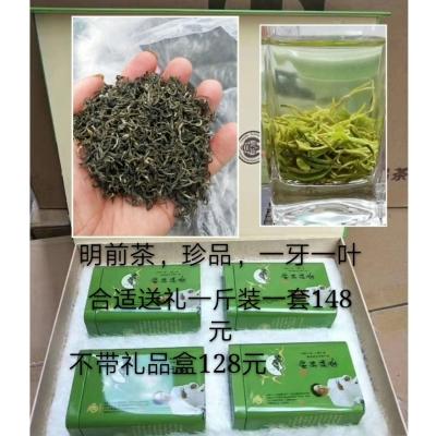 明前茶,珍品,一牙一叶,送礼带礼品盒148元不带礼品盒128元500克