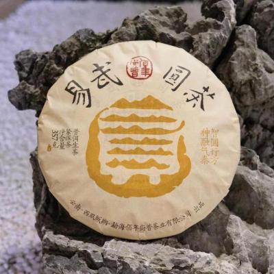 佰年尚普 易武圆茶 2019年生茶 357克/饼 7饼/提 28饼/件