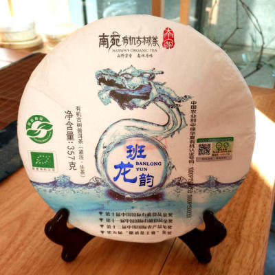 南宛古树 2017年 班龙韵 357g(有机古树生茶)紧压茶饼
