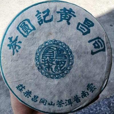同昌黄记圆茶1995年老树茶陈年普洱茶生茶古树七子饼茶1饼357g包邮