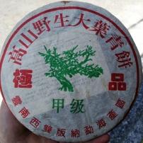 高山野生大葉青饼1999年極品甲级易武老茶大树普洱生茶一饼357g包邮