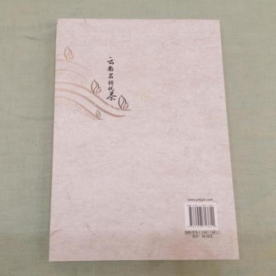 云南名特优茶 16k本