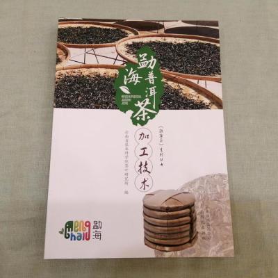 勐海普洱茶加工技术 16K本
