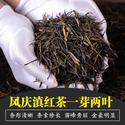买一送一500克云南凤庆滇红茶 原生态一芽二叶红茶 盒装蜜香松针茶叶