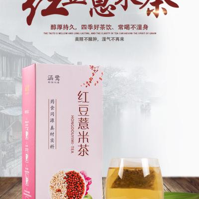 【买一送一】红豆薏米茶祛湿茶去湿气茶袋泡茶组合茶厂家直发养生茶花草茶