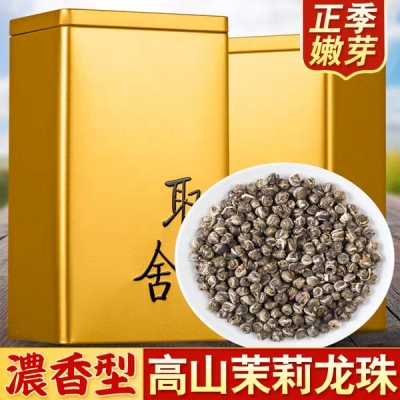 茉莉花茶礼盒罐装 茉莉龙珠浓香型 茉莉香珠新茶茶叶散装500g顺丰包邮