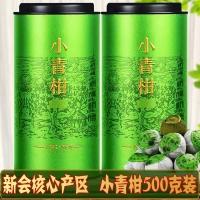 小青柑品质普洱茶桔普茶新会陈皮熟茶叶礼盒装500g顺丰包邮
