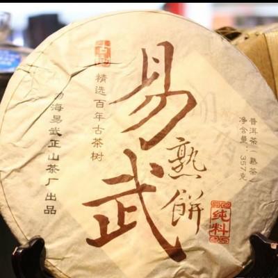 2013年易武熟茶 规格:357g/饼 工艺:普洱茶 熟茶