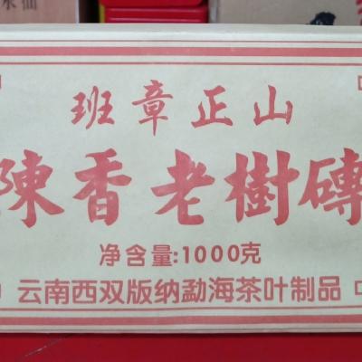 班章正山陈香老树砖九零版珍藏砖茶 普洱茶砖茶熟茶1000克老树