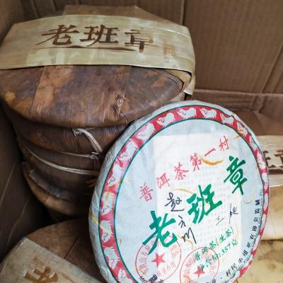 老班章普洱茶生茶2008年大树茶普洱茶第一村赵云川三爬一提七饼5斤包邮