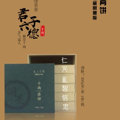 2019年限量版~桐墨千两茶,君子六德:任、义、礼、智、信、忠。