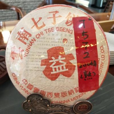 大益普洱茶 7572熟茶2004年规格357g七子饼茶