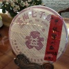 大益普洱茶 甲级紫大益7542生茶2003年,规格357g