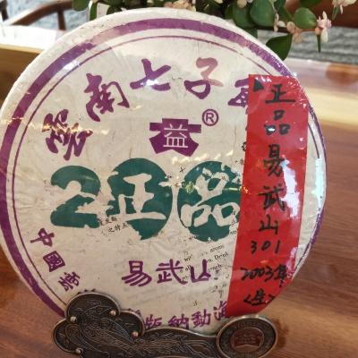 大益普洱茶 正品易武山生茶 2003年301批 规格357g