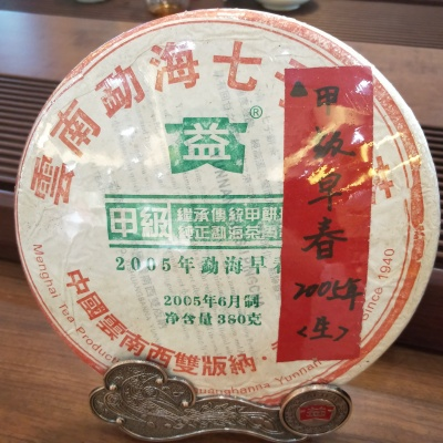 大益普洱茶 甲级早春生茶2005年规格380g
