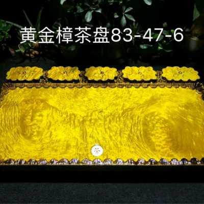 黄金樟实木茶盘500片,联系看图