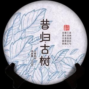久樽茶叶 2018年头春昔归古树珍藏200g饼茶(偏远地区不包邮)
