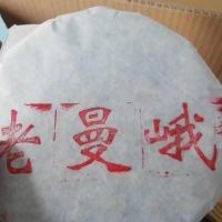 老曼娥苦茶   200克茶饼